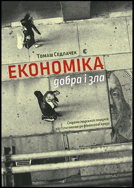 """""""Економіка добра і зла"""" book cover"""