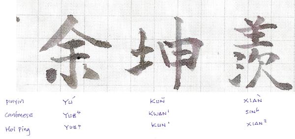 YeeKunXian