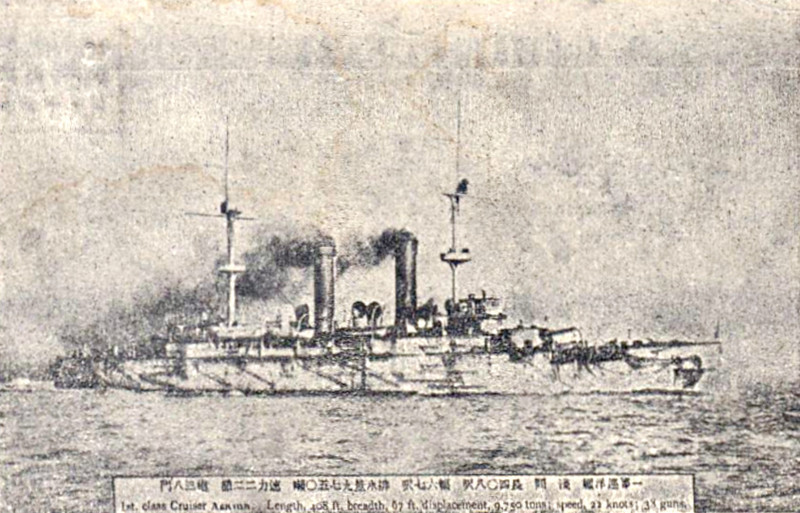 1899 to 1942 - ASAMA - Asama Class Armoured Cruiser - 9700 tons - 124.4 x 20.5 - 1899 Armstrong Whitworth & Co., Elswick - 4x8in., 14x6in., 12x3in., 5TT - 21 knots - 1900 Boxer Rebellion, 09/02/04 Battle of Chemulpo Bay, 27/05/05 Battle of Tsushima, 1914-18 Pacific Patrols, 1920 Navigation Training Ship, 14/10/35 ran aground on Kurahashi Island, badly damaged keel, 1942 disarmed, static training ship, 1944 barracks, 11/45 decommissioned, 1947 sold for breaking - posted November 18th, 1907.