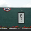 The walls of the main stadium at the Cooperstown Dreams Park.
