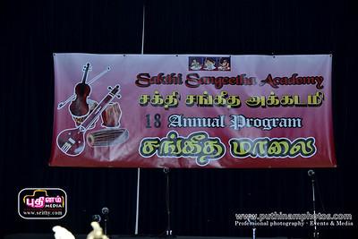 Sakthi-Sangeetha-Academy-2017-puthinammedia (3)