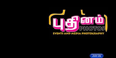 puthinam-2016-1000-3