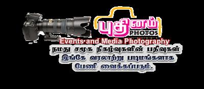 phuthinam-photos---logo-800-2016