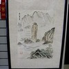 Kinh Chung Hua won Second Place award for her Huangshan (黃山 - Yellow Mountain) painting