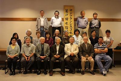 SF Suiseki Kai 2008 Exhibit