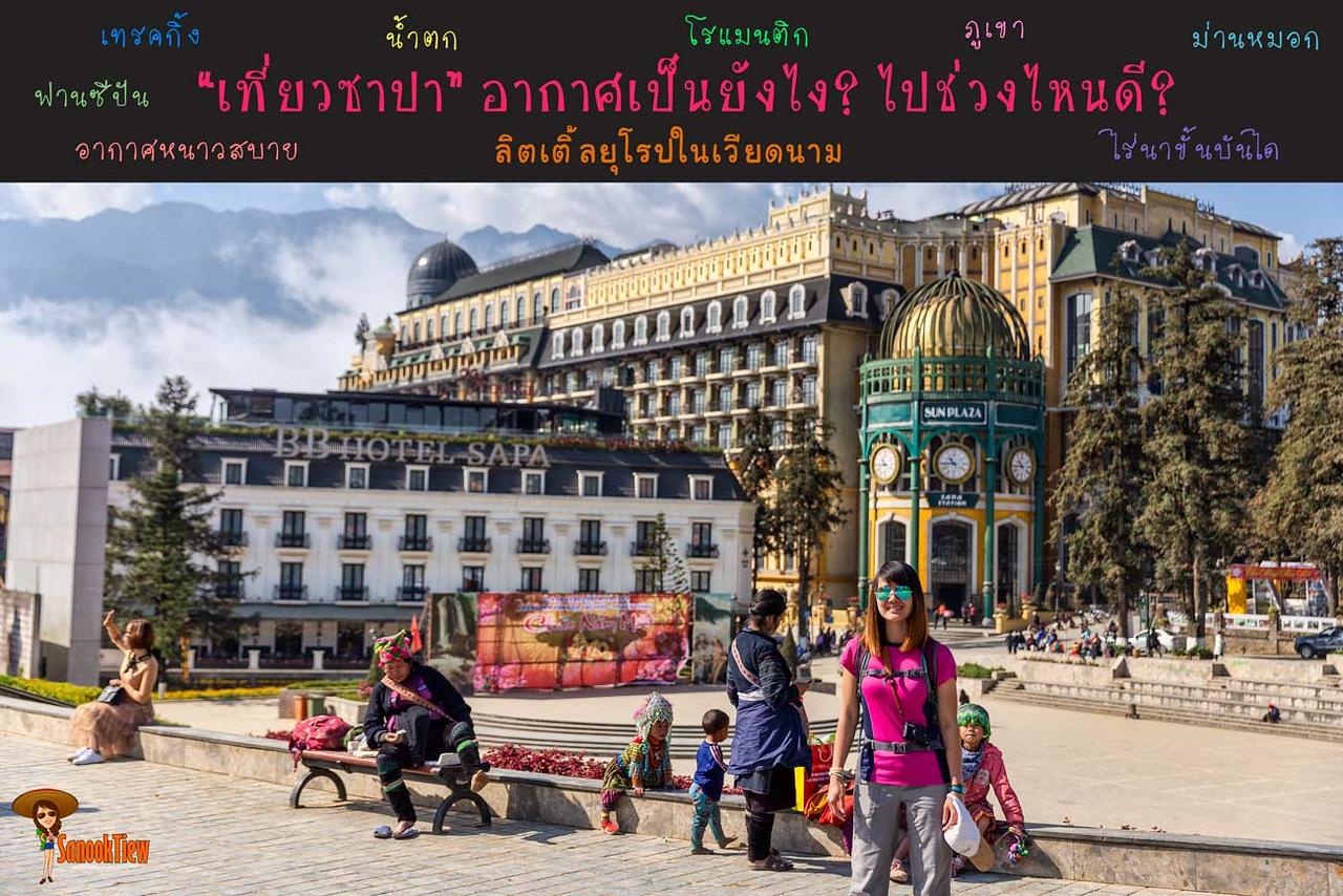 sapa ซาปา เที่ยวซาปา เมืองแห่งขุนเขา เมืองแห่งม่านหมอก เมืองซาปา vietnam เวียดนาม