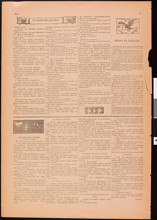 Gazeta Shebueva, vol. 1, no. 24, 1907
