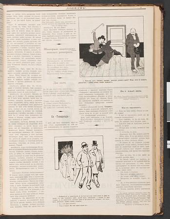 Pliuvium, no. 32, 1907