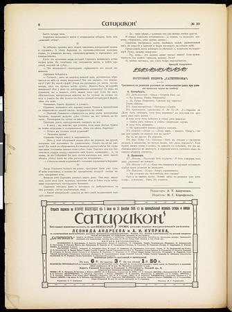 Satirikon, vol. 2, no. 39, August 26, 1909