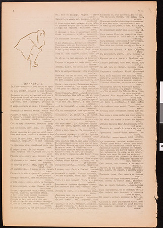 Gazeta Shebueva, vol. 1, no. 17, 1907