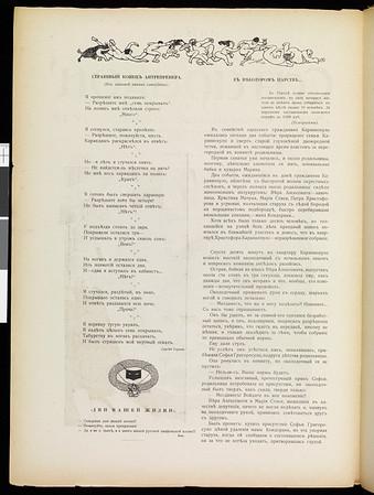 Satirikon, vol. 1, no. 32, November 15, 1908