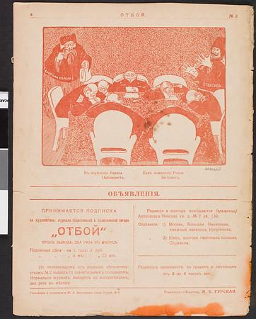 Otboi, no. 2, 1906