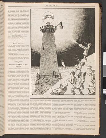 Pliuvium, no. 5, 1906