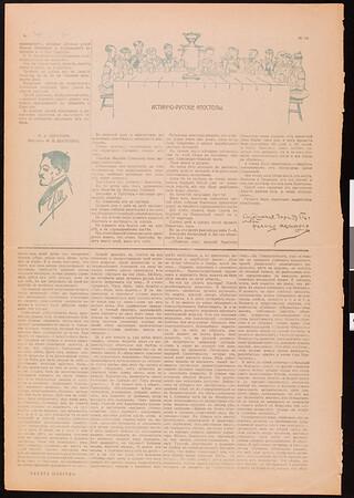 Gazeta Shebueva, vol. 1, no. 10, 1906