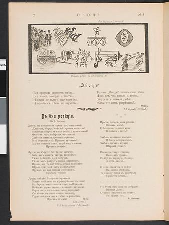 Ovod, no. 4, 1906