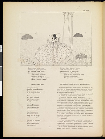 Satirikon, vol. 2, no. 18, May 2, 1909