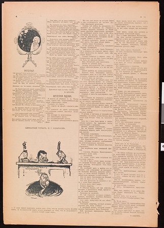 Gazeta Shebueva, vol. 1, no. 12, 1906
