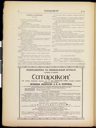 Satirikon, vol. 2, no. 20, May 16, 1909