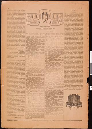 Gazeta Shebueva, vol. 1, no. 28, 1907