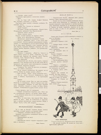 Satirikon, vol. 2, no. 21, May 23, 1909