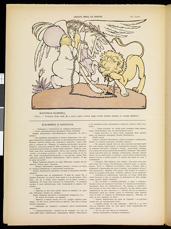 Satirikon, vol. 2, no. 23, June 6, 1909