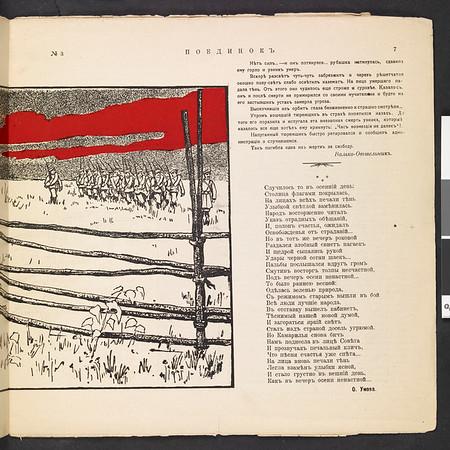 SJP-POEDINOK-1906-V00-N03