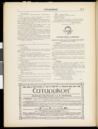 Satirikon, vol. 2, no. 31, August 1, 1909