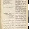 SJP-PROMETEI-1906-V00-N01