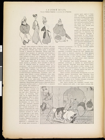 Satirikon, vol. 1, no. 28, October 18, 1908