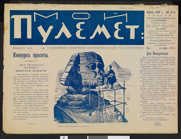 Moi Pulemet, no. 2, 1906