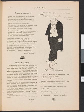 Ovod, no. 2, 1906