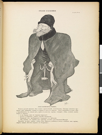 Satirikon, vol. 2, no. 17, April 25, 1909