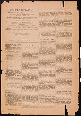 Gazeta Shebueva, vol. 1, no. 2, 1906