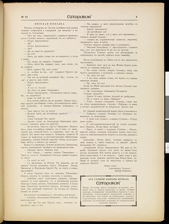 Satirikon, vol. 2, no. 24, June 13, 1909