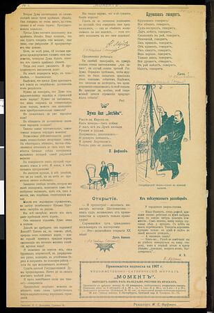 SJP-MOMENT-1907-V00-N01