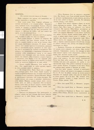 SJP-PIATNITSA-1907-V00-N03