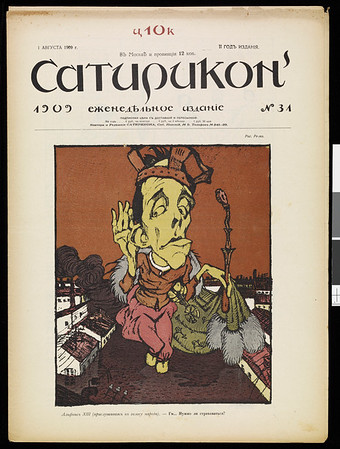 Satirikon, vol. 2, no. 31, August 1, 1909