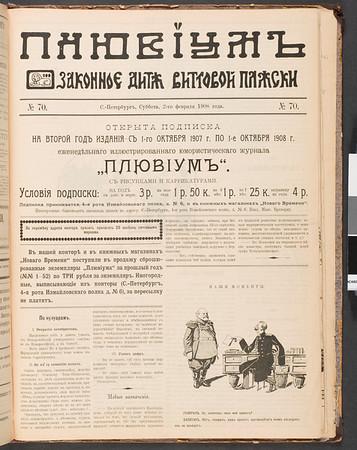Pliuvium, no. 70, 1908