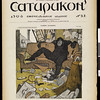 Satirikon, vol. 1, no. 32, November 15, 1908