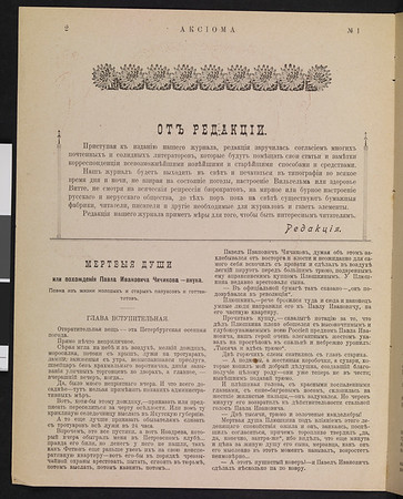 Aksioma, no. 1, 1906