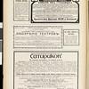 Satirikon, vol. 1, no. 16, July 26, 1908