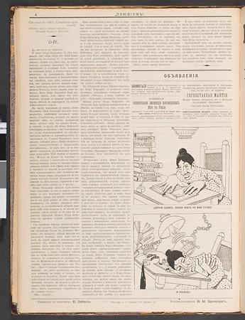 Pliuvium, no. 6, 1906
