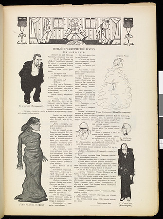 Satirikon, vol. 2, no. 42, October 17, 1909