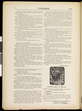 Satirikon, vol. 2, no. 46, November 14, 1909