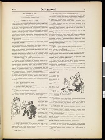 Satirikon, vol. 2, no. 13, March 28, 1909