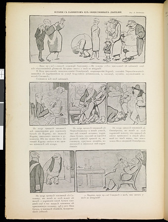 Satirikon, vol. 2, no. 09, March 1, 1909