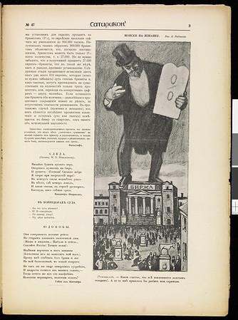 Satirikon, vol. 2, no. 47, November 21, 1909