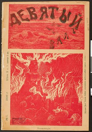 Deviatyi Val, no. 1, 1906