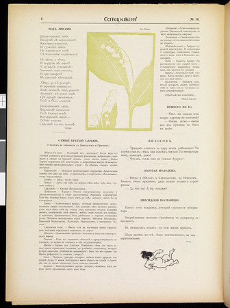 Satirikon, vol. 1, no. 16, July 26, 1908