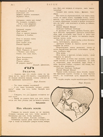Bortsy, no. 1, 1906